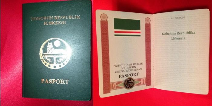 Bildergebnis für паспорт ичкерия
